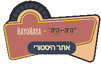 Hayohaya - היה היה - עמוד הבית